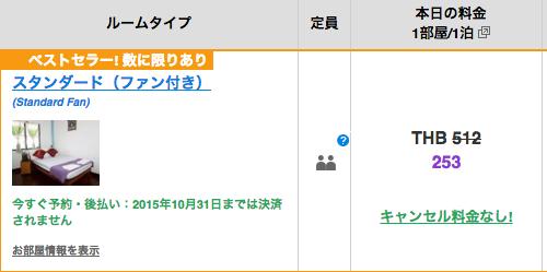 スクリーンショット 2015-10-19 23.04.33